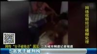 """网传""""女子被电击""""属实  5名男子被刑拘   161110  法治集结号"""