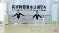 华彩中国舞考级教材 第三级【小脚丫】--安娜舞蹈培训学院