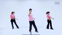 中国舞王-王广成-健身操-粉红色的回忆