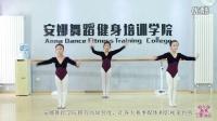 华彩中国舞考级教材 第三级【礼貌歌】--安娜舞蹈培训学院