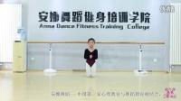 华彩中国舞考级教材 第三级【金鱼】--安娜舞蹈培训学院