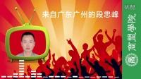 来自广东广州的段忠峰--商梦网校学员评价