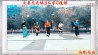 文县尼达锅庄—《不变的情怀》