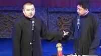 岳云鹏于谦爆笑相声《金龟铁》