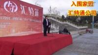 独山历史最大的汇特通联盟商家电商下农村的宣传活动在独山火车站广场举行