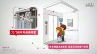 日立电梯二维动画