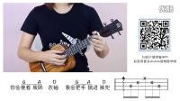弹客尤克里里单曲教学 | 赵雷《成都》by小宇