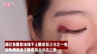 【粉星化妆班】03 勃垦地酒红微醺眼妆