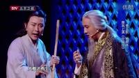 《跨界喜剧王》第四期 李玉刚捏兰花指卖萌 东北话全开被逼爆粗