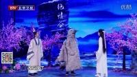 《神雕外传》 李若彤 李菁 小品 小沈阳 跨界喜剧王 20161112