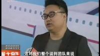 德阳广汉:小伙耗资800万购买退役飞机 欲打造航空博物馆 161112 晚报十点半
