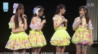2016-11-11 SNH48 TeamXII公演MC剪辑