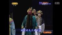 豫剧全场戏——《陈桥旭日》金不换 徐福先 豫剧 第1张