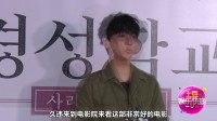 电影《京城少女》VIP试映会  SJ艺声退伍后首露面