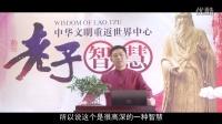 周萧阳解读道德经16集视频