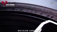 APEX AWARD中国高性能轮胎评选2016 | 邓禄普Z2测试