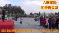 贵州独山县电视台报道汇特通公司电子商务下基层宣传活动