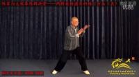 (张殿成两胯旋转虚实的练习方法(五))陈家沟太极拳陈辉讲堂新架一路