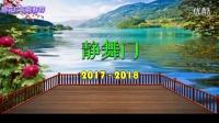 2017广场舞片头_静花园主制作