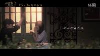 《怦然星动》陈洁仪献唱《心动》李易峰、陈洁仪讲述少年时