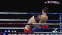 2016赛季 散打天下—新人赛 苏州站  周威VS徐宏增