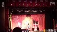 豫剧全场戏大全——《同根异果》牛至剧院 豫剧 第1张