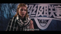中台超香格里拉站纪录片