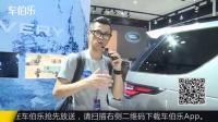 车伯乐x陈震: 新一代路虎发现直击 [2016广州车展]