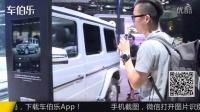 G500的小兄弟 广州车展陈震解读奔驰G350d