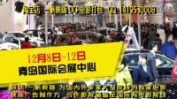 影院映前广告DCP打包-2016山东青岛国际车展