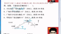 【树学】试者《人教版六年级数学上册》第二单元位置与方向(选择)
