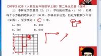 【树学】试者《人教版五年级数学上册》第二单元位置(选择)