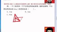 【树学】试者《人教版五年级数学上册》第六单元多边形的面积(选择)
