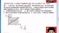 【树学】试者《人教版六年级数学上册》第八单元数学广角(选择)