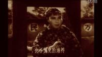 豫剧电影——《人欢马叫》常香玉 任宏恩 豫剧 第1张
