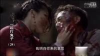 刘翔妻子演抗日剧奇葩桥段:裤裆里藏手榴弹[高清版]