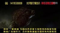 一帆映画 影城DCP预告片1225 神奇动物在哪里