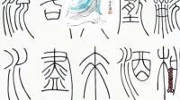 书王的世界第四集《翰墨与丹青》~讲述百体书法大师范笑歌的书法世界