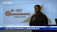 北京浩宇利用NavVis技术为北京大型公共场所提供室内导航服务