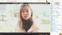 小灰灰 早上北京《i奇遇》活动第一天彩排化妆(屏录弹幕版)20161119