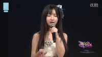 2016-11-18 SNH48 TeamXII公演MC剪辑