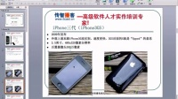06-iOS设备发展史