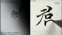 〈灵飞经刻本速成〉03丹朱帔虎拜晏裙錦羅鑒醴攝【陈忠建书法学堂】