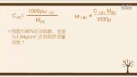 有关溶液浓度的计算之几种溶液浓度之间的换算