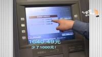 在ATM机用假币换真币可能吗?