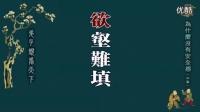 【弟子规看天下】 为什么没有安全感 (中集)(北京丰台医保康复护理)