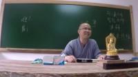 十不二門指要鈔詳解(興德法师)第1集