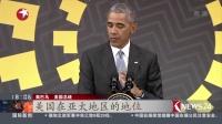 """秘鲁:TPP""""乌云笼罩""""  奥巴马做""""最后的努力"""" 东方新闻 161121"""