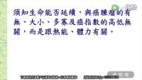 2016年1月 原始点医学讲座 (广州) ─19.癌肿瘤二/原始点疗法最完整的张钊汉手法教学视频原始点案例按摩