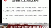 网曝奔驰高管辱华 戴姆勒公司发媒体声明 看东方 161122